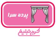 پرده فروشی علیپور (ترمه)