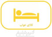 کالای خواب آرام