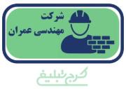 شرکت سازه عمران