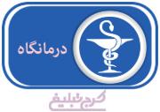درمانگاه حیدر آباد
