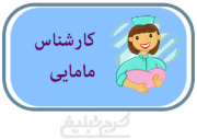 مطب مامایی حوریه حسینی