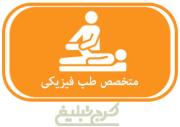 دکتر رویا منصوری پور