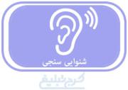 لیلا صابری (کارشناس شنوایی شناسی)