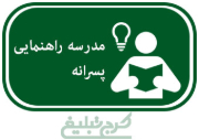دبیرستان پسرانه امام حسین (ع )