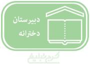 دبیرستان دولتی دخترانه حضرت خدیجه