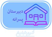 دبیرستان پسرانه صیاد شیرازی