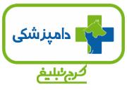 درمانگاه شبانه روزی دامپزشکی ابوریحان