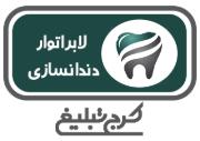 لابراتوار دندان اسدی