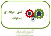 هنرستان سعدی