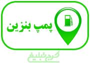 پمپ بنزین شروان