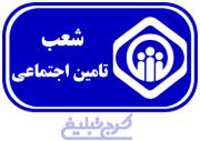 شعبه نظرآباد بیمه تامین اجتماعی