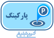 پارکینگ شهریار