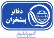 دفتر پیشخوان احمد رضا شهیدی