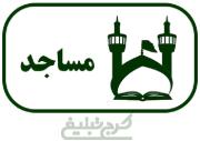 مسجد صاحب الزمان (ع)