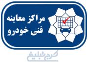مرکز معاینه فنی خودروهای سبک حافظ
