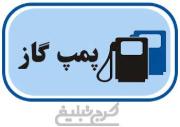 پمپ گاز محمد حسنی