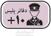پلیس 10میدان نبوت