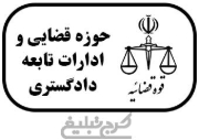 دادسرای عمومی و انقلاب ناحیه دو کرج