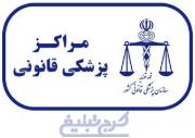 پزشکی قانونی شهرستان نظرآباد