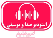 استودیو صدا و موسیقی حمیدرضا حیدراولاد