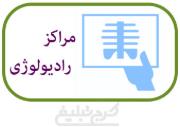 رادیولوژی و سونوگرافی دکتر نژاد حسین