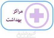 مرکز بهداشت حضرت علی اصغر (ع)