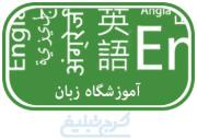 آموزشگاه زبان پولاد