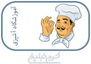 آموزشگاه آشپزی وشیرینی پزی سپاس