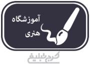 انجمن خوشنویسان استان البرز