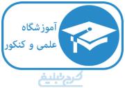 آموزشگاه علمی طاها