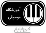 آموزشگاه موسیقی ماهان