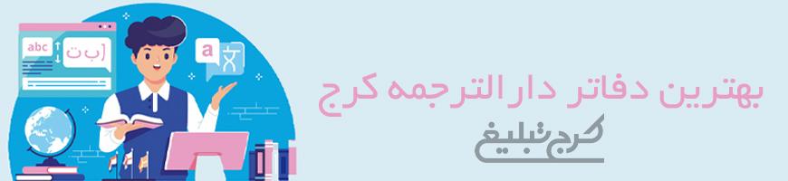 دارالترجمه کرج